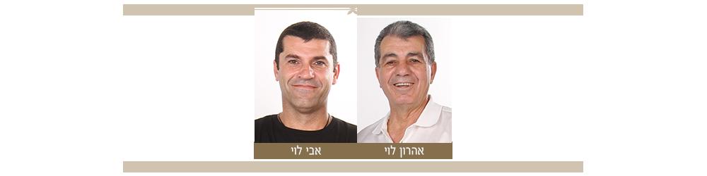אהרון לוי ואבי לוי
